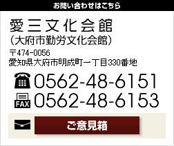 電話番号:0562-48-6151